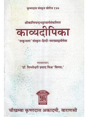 काव्यदीपिका - Kavya Dipika
