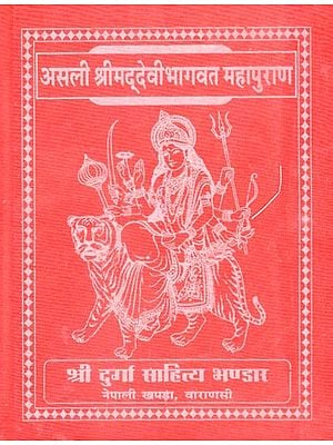 असली श्रीमद् देवी भागवत महापुराण - Srimad Devi Bhagawat Mahapuran (Nepali)