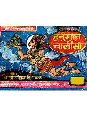 हनुमान चालीसा - Hanuman Chalisa (Pocket Size)