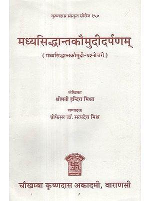 मध्यसिद्धान्तकौमुदीदर्पणम् - Madhya Siddhanta Kaumudi Darpanam