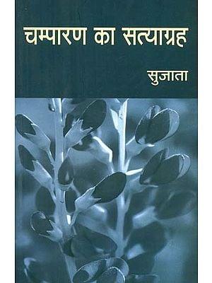 चम्पारण का सत्याग्रह- Satyagraha in Champaran