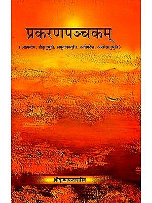 प्रकरणपञ्चकम्: Prakarana Panchakam