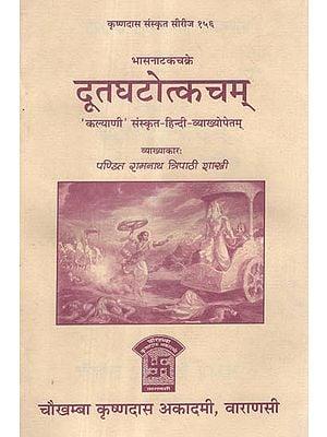 दूतघटोत्कचम् - Dutaghatotkacham of Mahakavi Bhasa