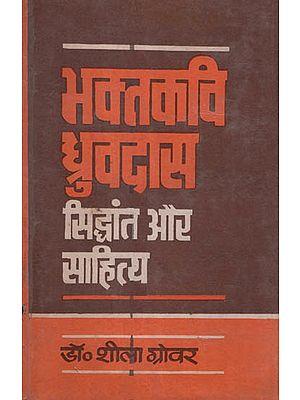 भक्तकवी ध्रुवदास सिद्धांत और साहित्य -Essays on Poet Dhruvadas' Theory and Literature (An Old and Rare Book)