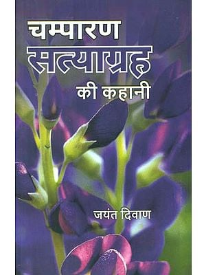 चम्पारण सत्याग्रह की कहानी- Story of Champaran Satyagraha