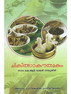 Chikitsa Kauthukam (Malayalam)