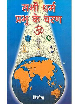 सभी धर्म प्रभु के चरण- All Religions in God's Feet