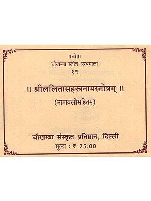 श्रीललितासहस्त्रनामस्तोत्रम्: Sri Lalita Sahastranama Stotram