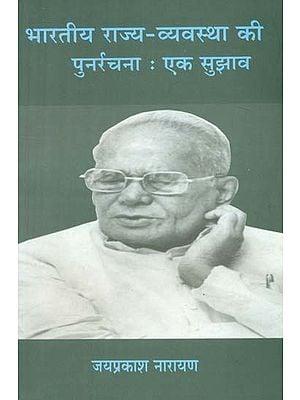 भारतीय राज्य व्यवस्था की पुनर्रचना एक सुझाव- A Suggestion Restructuring on the Indian Polity