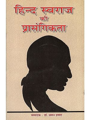 हिन्द स्वराज की प्रासंगिकता - Relevance of Hind Swaraj