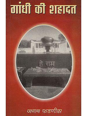 गाँधी की शहादत - Gandhi's Martyrdom