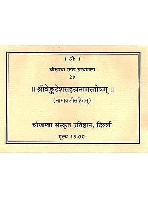 श्रीवैंकटेशसहस्त्रनामस्तोत्रम्: Sri Vainkatesh Sahastranama Stotram