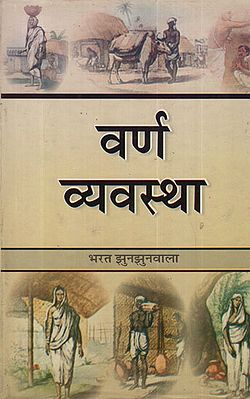 वर्ण व्यवस्था - Varn Vyavastha