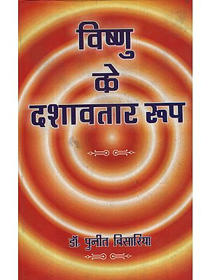 विष्णु के दशावतार रुप - Vishnu ke Dashavatar Roop