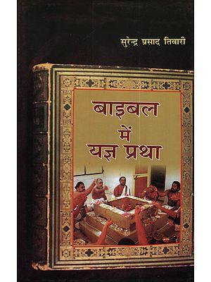 बाइबल में यज्ञ प्रथा - Vedic Yagya Pratha in Bible