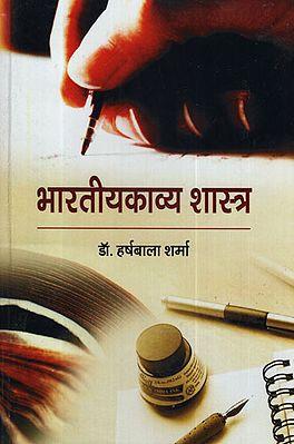 भारतीयकाव्य शास्त्र - Bhartiya Kavyashastra