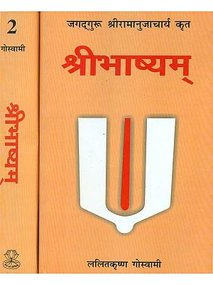 श्रीभाष्यम- Sri Bhashyam (Set of 2 Volumes)