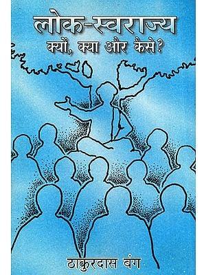 लोक स्वराज्य  (क्यों,क्या और कैसे?) -  Lok Swarajya (Why, What and How?)