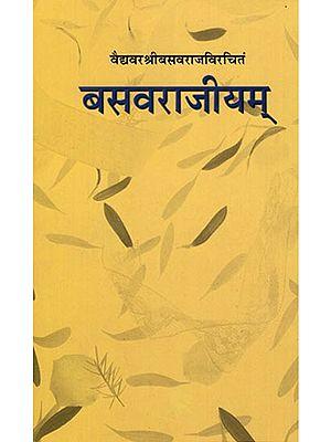 बसवराजीयम्: Basavarajiyam