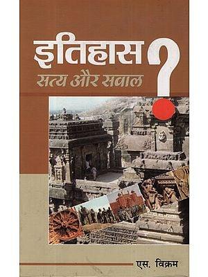 इतिहास (सत्य और सवाल) - History (Truth and Questions)