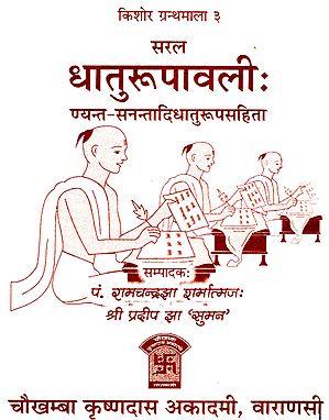 धातुरूपावली: - Dhaturupavali (Pocket Size)