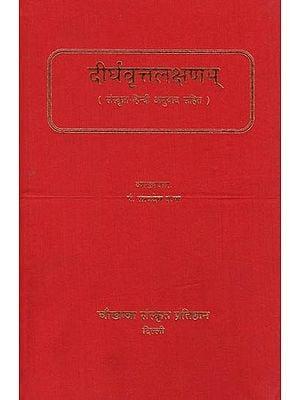 दीर्घवृत्तलक्षणम्: Dirgha Vritta Lakshnam