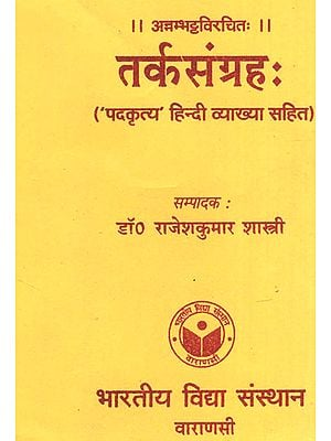 तर्कसंग्रह: Tarka Samgraha (Pocket Size)