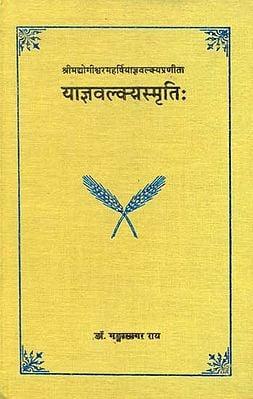याज्ञवल्क्यस्मृति- Yajnavalkyasmrti
