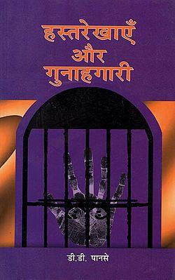 हस्तरेखाएँ और गुनाहगारी: Hastarekhaen Aur Gunahagari