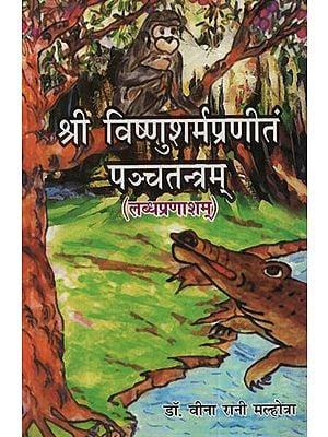 श्री विष्णुशर्मप्रणीतं पञ्चतन्त्रम् - Shri Vishnu Sharma Pranitam Panchatantram