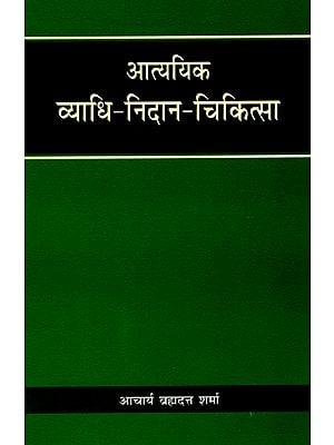 आत्ययिक व्याधि-निदान-चिकित्सा: Medical Emergencies in Ayurveda