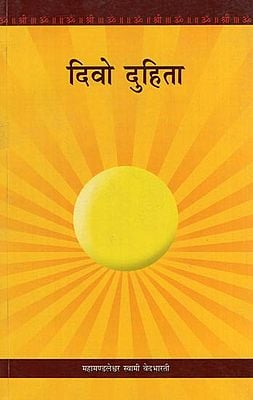 दिवो दुहिता: Divo Duhita