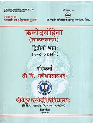 ऋग्वेदसंहिता (शाकलशाखा) - Rgveda Samhita- Sakalasakha (Vol-II, 5-8 Astakas)