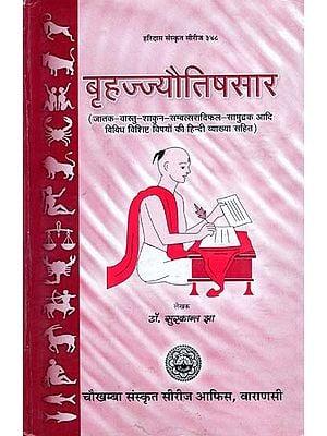 बृहज्ज्यौतिषसार - Brihat Jyotish Sara with Hindi Commentary (An Old and Rare Book)
