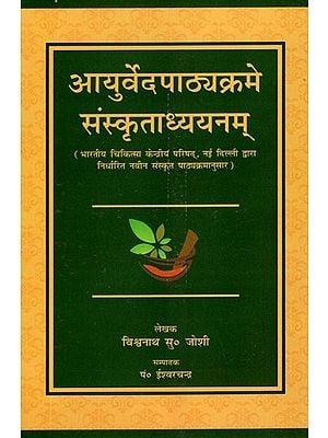 आयुर्वेदपाठ्यक्रमे संस्कृताध्ययनम्: Study of Sanskrit Grammar in Ayurvedic Course
