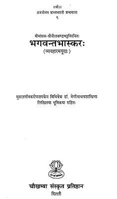 भगवन्तभास्कर- Bhagwantbhaskar