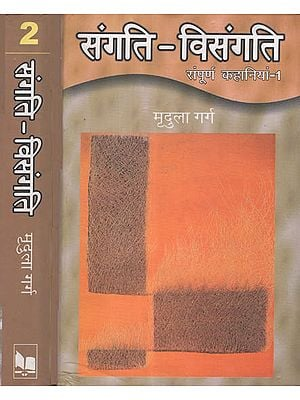 संगति-विसंगति - Sangati- Visangati (Collection of Stories in 2 Volumes)