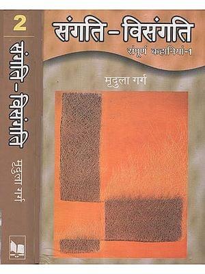 संगति-विसंगति - Sangati- Visangati (Collection of Stories in 2 Volumes)
