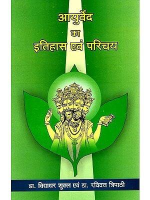 आयुर्वेद का इतिहास एवं परिचय: Introduction and History of Ayurveda