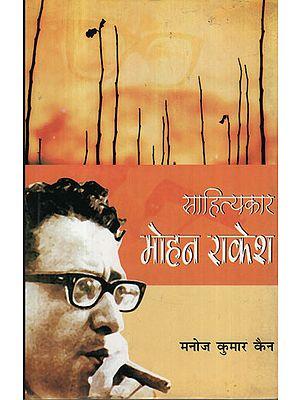 साहित्यकार मोहन राकेश - Writer Mohan Rakesh