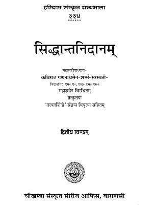 सिद्धान्तनिदानम् - Siddhanta Nidanam- A Text-Book of the Etiology, Pathology and Symptomatology for Ayurvedic Students and Practitioners (Part-2)