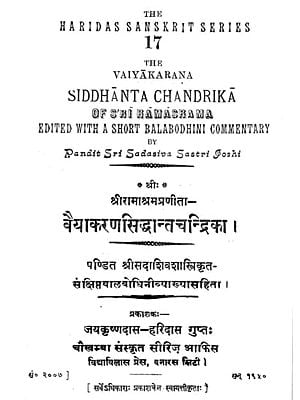 वैयाकरण सिद्धान्त चन्द्रिका-  Vyakarana Siddhanta Chandrika (An Old and Rare Book)