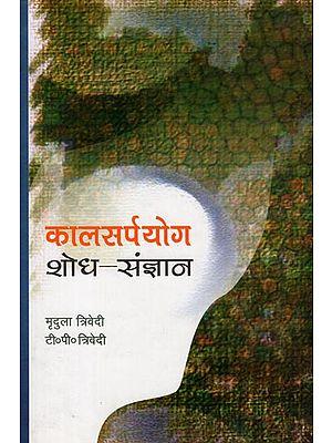 कालसर्पयोग शोध- संज्ञान: kala Sarpayog Shodh- Sangyan