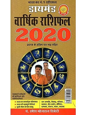 वार्षिक राशिफल 2020 - Annual Horoscope 2020 (Including Last 4 Months of 2019)