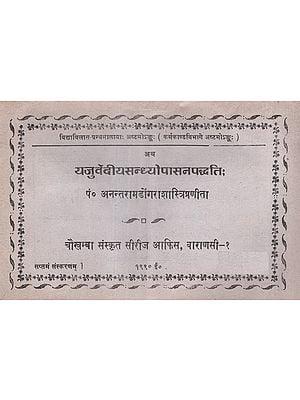 यजुर्वेदीयसन्ध्योपासनपद्धति - Yajurveda Sandhya Upasana Paddhati (An Old and Rare Book)