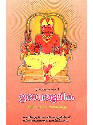 Rigveda Bhoomika (Malayalam)