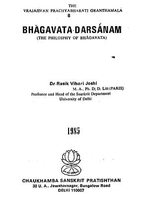 भागवतदर्शनम्: Bhagavata Darsanam- The Philosphy of Bhagavata (An Old and Rare Book)