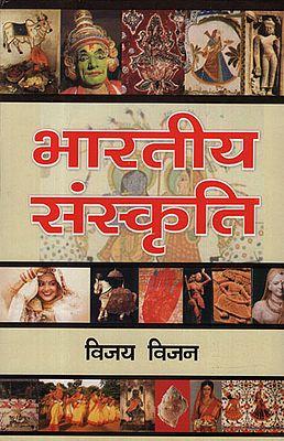 भारतीय संस्कृति - Culture of India