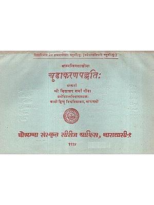 चूडाकरणपद्धति - Chuda Karana Paddhati (An Old and Rare Book)