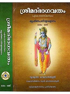 Srimad Bhagavatham- Ekadasa Skandham in Malayalam (Set of 2 Volumes)